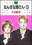 なんぎな奥さん 3 (白泉社レディースコミックス)