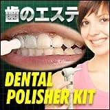 歯医者さんのお仕事道具を一般用に改良、歯のホワイトニング『デンタルポリッシャーキット』