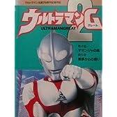 ウルトラマングレートVol.2(吹替版) [VHS]