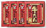 べこ政宗 牛たんセット (G-60AGQ) 塩味&味噌味&たれ味&塩七味
