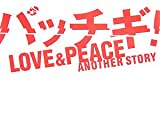 パッチギ!LOVE&PEACE ANOTHER STORY(書籍)