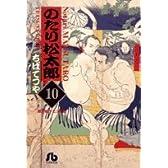 のたり松太郎 (10) (小学館文庫)