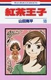 紅茶王子 (18) (花とゆめCOMICS)