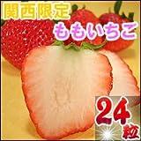 ももいちご24粒化粧箱入り 徳島県産 ランキングお取り寄せ