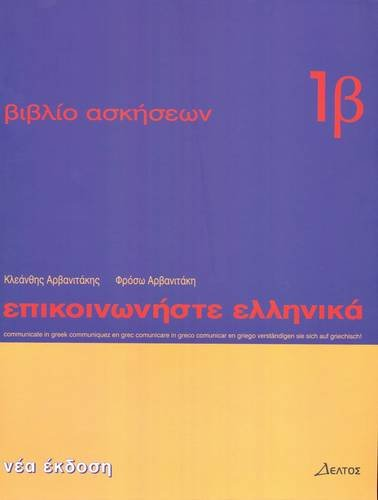 Communicate in Greek: Book 1B (Greek Edition)