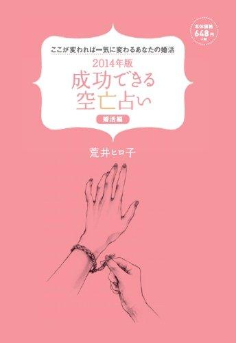 成功できる空亡占い婚活編 (単行本)