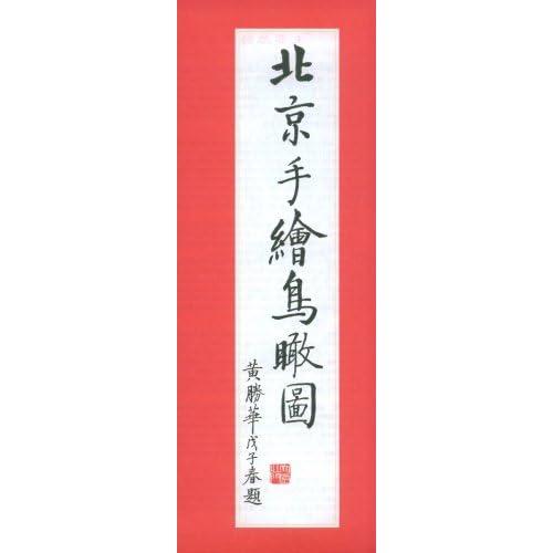 北京手绘鸟瞰图