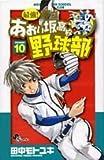 最強!都立あおい坂高校野球部 10 (少年サンデーコミックス)