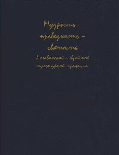 Mudrost-pravednost-svyatost V Slavyanskoy I Evreyskoy Kulturnoy Traditsii.