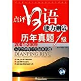 Comments years Zhenti Japanese Language Proficiency Test Level 1 (2001-2009) (with Disc 1)