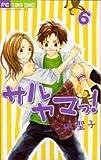サルヤマっ! 6 (フラワーコミックス)