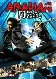 ARAHAN アラハン (ユニバーサル・セレクション第6弾) 【初回生産限定】 [DVD]