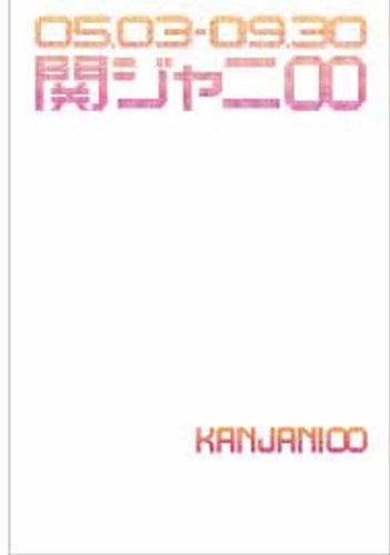 関ジャニ∞「えっ!ホンマ!?ビックリ!!tour 2007」密着ドキュメント写真集