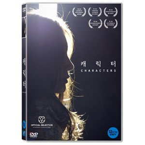 韓国映画 キム・スヒョン、イ・ファン主演「キャラクター」DVD(1DISC)