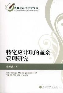 specific accruals earnings management research [paperback](Chinese Edition) PDF