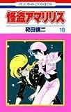 怪盗アマリリス (10) (花とゆめCOMICS)