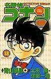 名探偵コナン―特別編 (18) (てんとう虫コミックス)