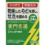 【第2類医薬品】「クラシエ」漢方麦門冬湯エキス顆粒S 24包 ×5
