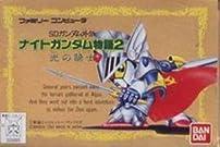 ファミリーコンピュータ ナイトガンダム物語2 光の騎士