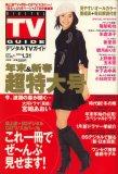 デジタル TV (テレビ) ガイド 2008年 02月号 [雑誌]