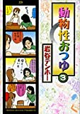 動物性おつゆ 3 (ヤングサンデーコミックススペシャル)