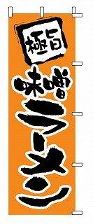 のぼり 1-202 味噌ラーメン