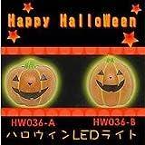 ハロウィンLEDライト HW036-B