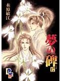 夢の碑 17 (プチフラワーコミックス)