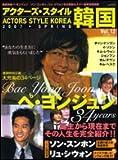 アクターズ・スタイル韓国(KOREA)Vol.12