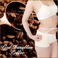 ゴッドダスラーコーヒー