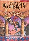 哈利波特 : 神秘的魔法石