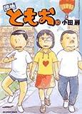 団地ともお 10 (10) (ビッグコミックス)