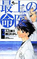 最上の命医 2 (2) (少年サンデーコミックス)