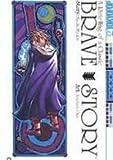 Brave Story 2 (1435237692) by Miyabe, Miyuki