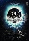 2012 : 失落的預言