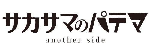 サカサマのパテマ another side (ビッグガンガンコミックス)