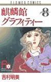 麒麟館グラフィティー (8) (フラワーコミックス)