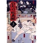 のたり松太郎 (3) (小学館文庫)