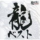 龍が如くシリーズ ベストサウンドトラック「龍ベスト」