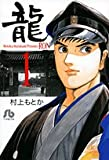 龍 1 (小学館文庫 むA 21)