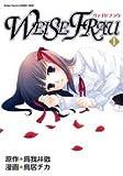 ヴァイゼフラウ 1 (アクションコミックス COMIC SEED!シリーズ)