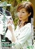隣の人妻 [DVD]