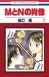 MとNの肖像 3 (花とゆめCOMICS)