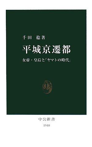 平城京遷都―女帝・皇后と「ヤマトの時代」