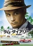 ラム・ダイアリー [DVD]