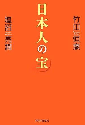 日本人の宝