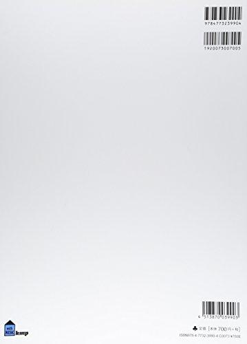 ピアノ・ギター・コーラス・ピース ひまわりの約束 【ピース番号:P−064】 (楽譜)
