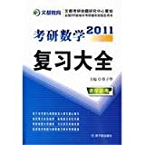 img - for 2012 Kaoyan Daquan Mathematics Review: Agriculture exam(Chinese Edition) book / textbook / text book