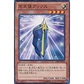 光天使ブックス 【N】 JOTL-JP010-N ≪遊戯王カード≫[ジャッジメント・オブ・ザ・ライト]