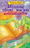 img - for You can heal your life companion book / Istseli svoyu zhizn: Tvorcheskiy albom-trening (In Russian) book / textbook / text book